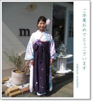 20130315  卒業 袴