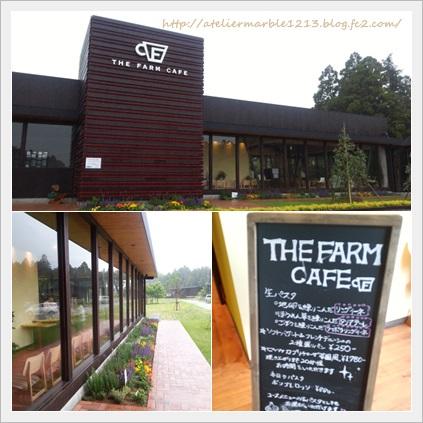 THE FARM CAFE 栗源 千葉県