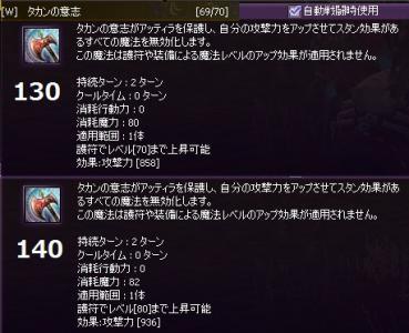 タカンの意志140