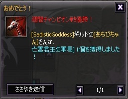 初優勝ぽよー