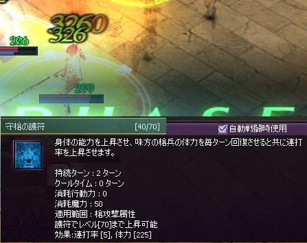 守槍40-120