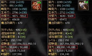 ミノ斧ドルイド比較