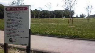 寝屋川公園④