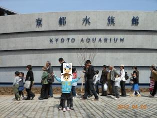 京都水族館①