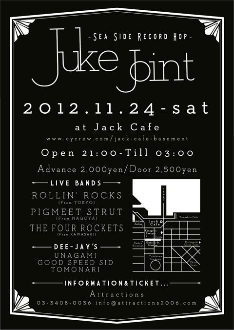 juke_back_20121124131240.jpg