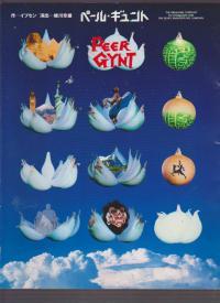 舞台パンフ 「ペール・ギュント」(1994年4月/銀座セゾン劇場)