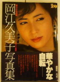 別冊スコラ1 岡江久美子写真集 昭和57年