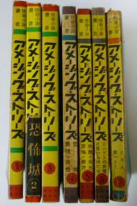 アメージング・ストーリーズ怪奇小説叢書全7冊'50