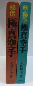 大山倍達 秘伝・続・秘伝極真空手 2冊セット