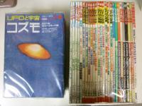 UFOと宇宙 創刊~No.50+臨時増刊 51冊一括