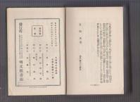 黒岩涙香 人外境と巨魁來 昭和5年 明文館書店