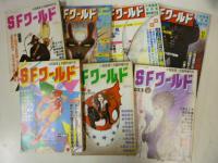 SFワールド 全7号揃 昭和58~61年