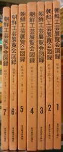 朝鮮工芸展展覧会図録 復刻版7冊セット 昭9~14