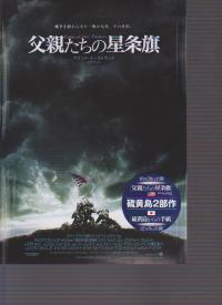 映画チラシ 「親父たちの星条旗」