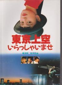 映画パンフレット「東京上空いらっしゃいませ」