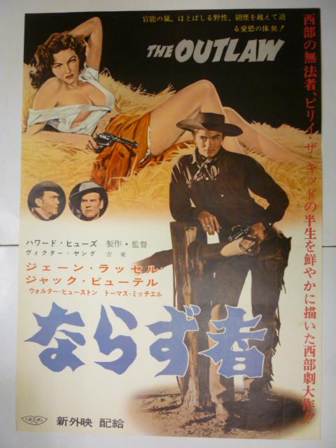 西部劇ポスター⑤
