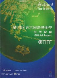 映画パンフ 「第23回東京国際映画祭 公式記録」(2010年10月)