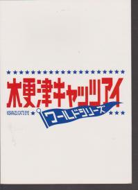 映画プレス 「木更津キャッツアイ ワールドシリーズ」