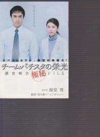映画プレス 「チーム・バチスタの栄光」