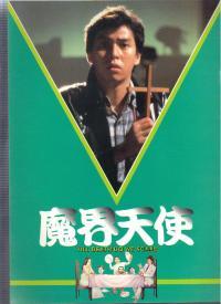 映画パンフレット「スペクターX」「魔界天使」