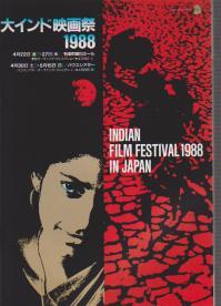 映画パンフ 「大インド映画祭1988」