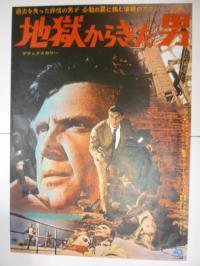 映画ポスター ロバート・ランシング「地獄からきた男」