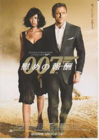映画チラシ 「007慰めの報酬」