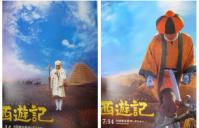 [314]映画ポスター4枚セット「西遊記」香取慎吾