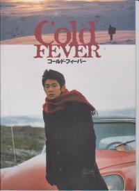 映画パンフ 「コールド・フィーバー」