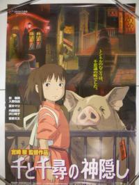 映画 B2ポスター「千と千尋の神隠し」