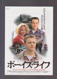 映画チラシ 「ボーイズ・ライフ」