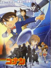 映画ポスター 「名探偵コナン 天空の難破船(ロスト・シップ)」