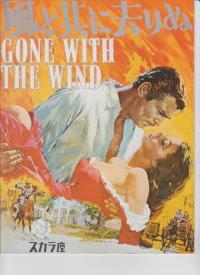 映画パンフ 「風と共に去りぬ」