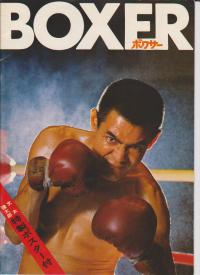 映画パンフレット「ボクサー」