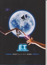 映画パンフ 「E.T.(20周年アニバーサリー特別版)」