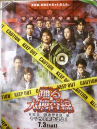 映画ポスター「踊る大捜査線 THE MOVIE 3 ヤツらを解放せよ!」