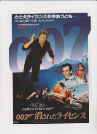映画チラシ 「007消されたライセンス」