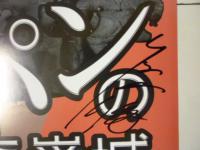 映画 B2ポスター サイン入り「ルパンの奇巌城」
