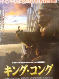[374]映画ポスター「キング・コング」