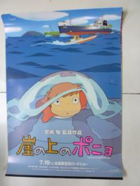 映画B2ポスター 「崖の上のポニョ」宮崎駿