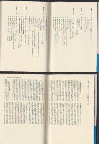 [644]日活アクションの華麗な世界 3冊セット