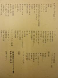 夢野久作著作集 6 随筆・歌・書簡 2001年初版