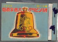 第十一回 1936オリンピック大会写真帖 昭和11年