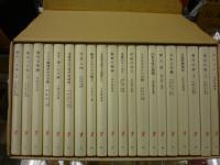 岩波新書 赤版/特装版20冊復刊セット 1982年