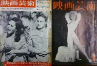 映画芸術1957/10~2009/冬号 不揃 206冊セット