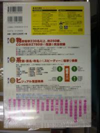 小島貞二 未開封CD-ROM BOOK 古今東西囃家紳士録