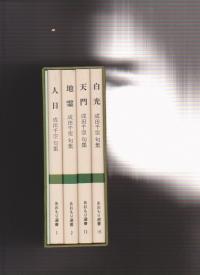 成田千空 句集/白光・天門・地霊・人日 4冊組