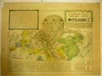 滑稽 欧亜外交地図 明治37年4月3版