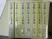 図説  発掘が語る日本史 全6巻別巻付