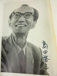 少年倶楽部名作選 10冊セット 島田啓三サイン